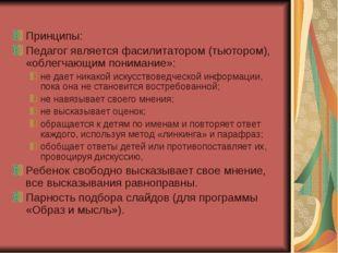 Принципы: Педагог является фасилитатором (тьютором), «облегчающим понимание»: