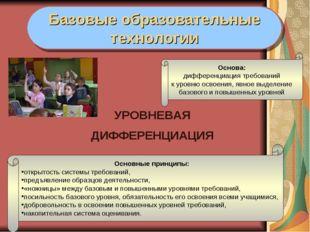 УРОВНЕВАЯ ДИФФЕРЕНЦИАЦИЯ Базовые образовательные технологии Основные принц