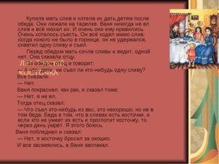 . Л.Н. Толстой КОСТОЧКА Купила мать слив и хотела их дать детям после обеда