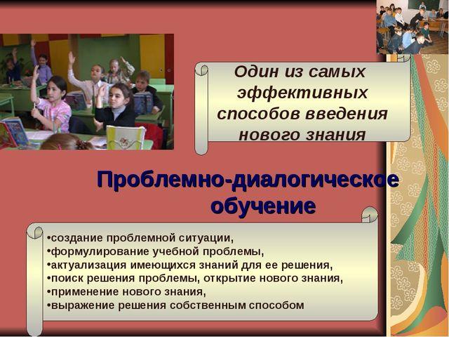 Проблемно-диалогическое обучение  создание проблемной ситуации, формулиров...