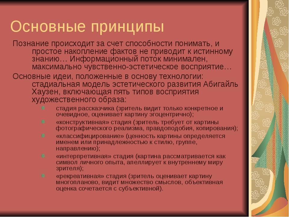 Основные принципы Познание происходит за счет способности понимать, и простое...
