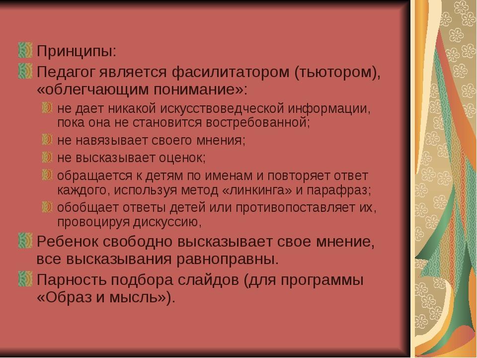Принципы: Педагог является фасилитатором (тьютором), «облегчающим понимание»:...