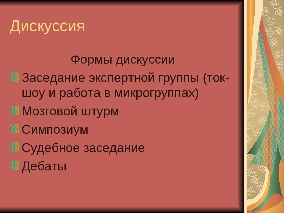 Дискуссия Формы дискуссии Заседание экспертной группы (ток-шоу и работа в мик...