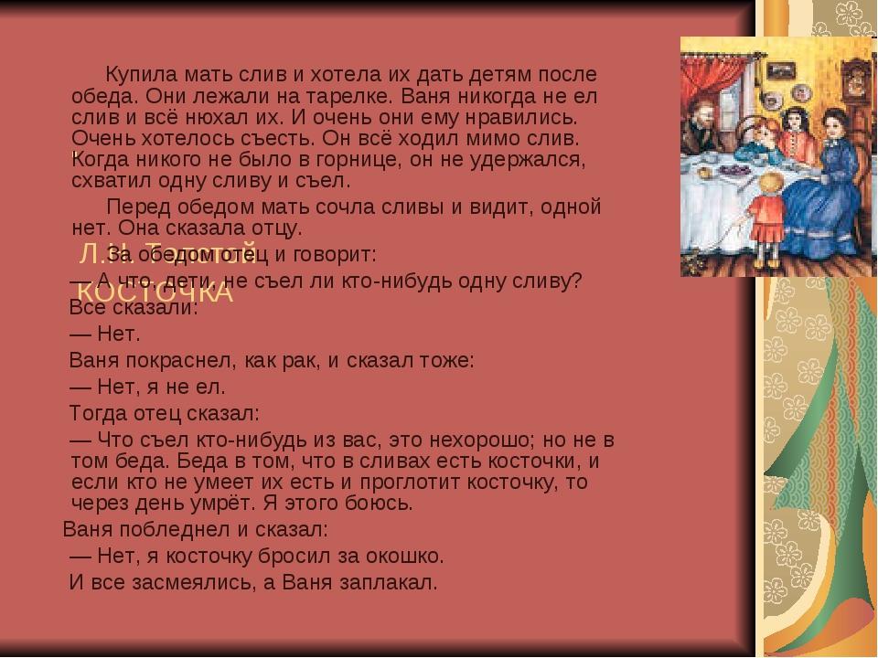 . Л.Н. Толстой КОСТОЧКА Купила мать слив и хотела их дать детям после обеда...