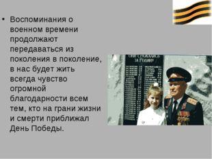 Воспоминания о военном времени продолжают передаваться из поколения в поколен