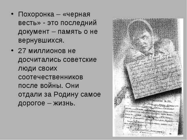 Похоронка – «черная весть» - это последний документ – память о не вернувшихся...