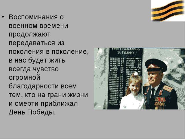 Воспоминания о военном времени продолжают передаваться из поколения в поколен...