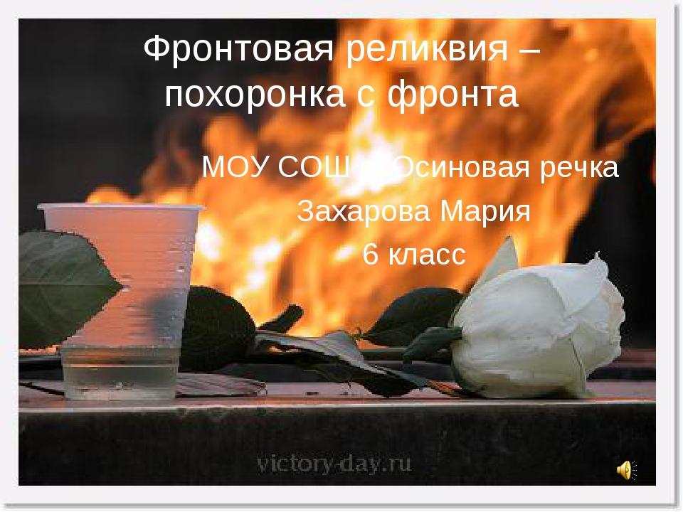 Фронтовая реликвия – похоронка с фронта МОУ СОШ с. Осиновая речка Захарова Ма...
