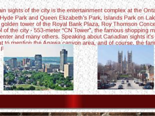 The main sights of the city is the entertainment complex at the Ontario squa