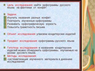 Цель исследования: найти орфограммы русского языка на фантиках от конфет Зада