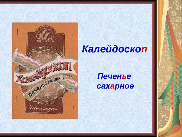 Калейдоскоп Печенье сахарное