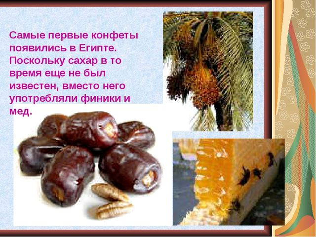 Самые первые конфеты появились в Египте. Поскольку сахар в то время еще не бы...