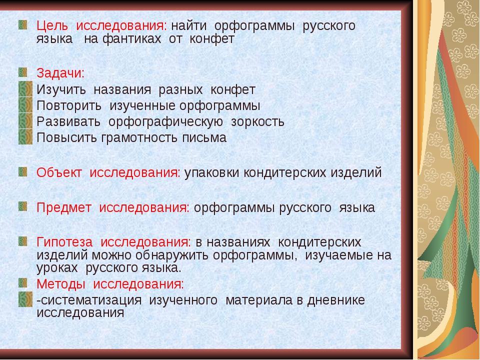Цель исследования: найти орфограммы русского языка на фантиках от конфет Зада...