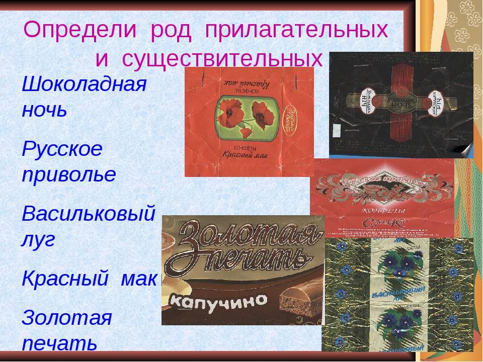 Определи род прилагательных и существительных Шоколадная ночь Русское приволь...