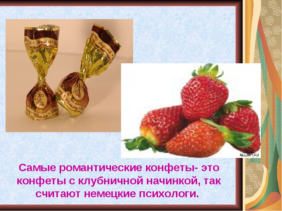 Самые романтические конфеты- это конфеты с клубничной начинкой, так считают н...