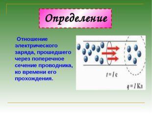 Определение Отношение электрического заряда, прошедшего через поперечное сече
