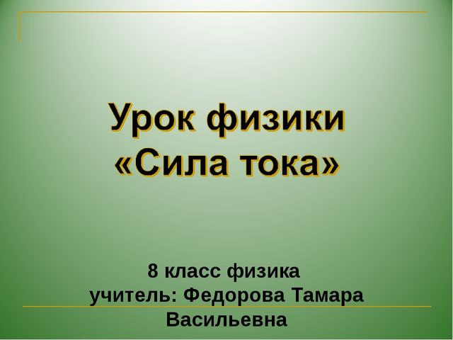 8 класс физика учитель: Федорова Тамара Васильевна 8 класс физика учитель: Ф...