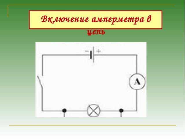 Включение амперметра в цепь