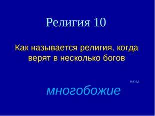 Религия 10 Как называется религия, когда верят в несколько богов назад многоб