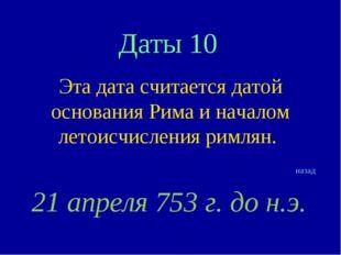 Даты 10 Эта дата считается датой основания Рима и началом летоисчисления римл