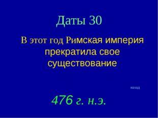 Даты 30 В этот год Римская империя прекратила свое существование назад 476 г.