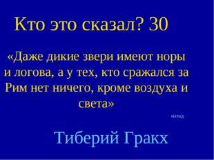 Кто это сказал? 30 «Даже дикие звери имеют норы и логова, а у тех, кто сражал