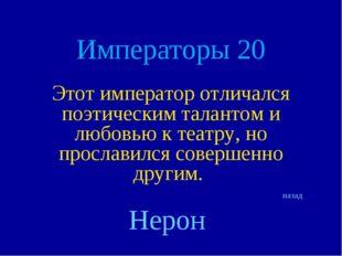 Императоры 20 Этот император отличался поэтическим талантом и любовью к театр