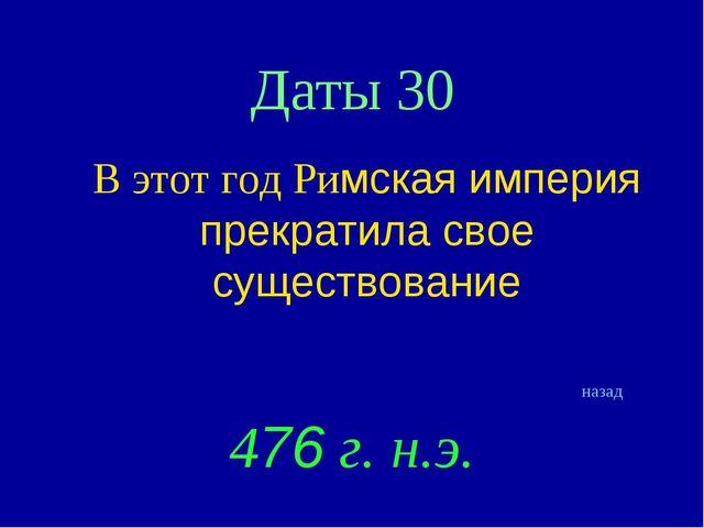 Даты 30 В этот год Римская империя прекратила свое существование назад 476 г....