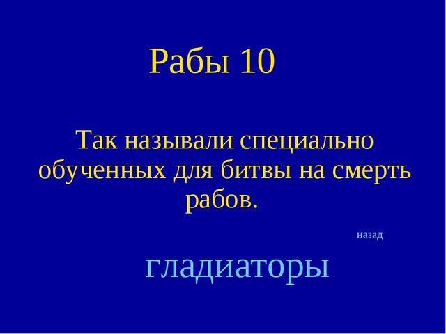 Рабы 10 Так называли специально обученных для битвы на смерть рабов. назад гл...