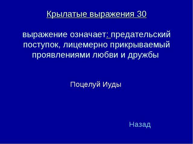 Крылатые выражения 30 выражение означает: предательский поступок, лицемерно п...