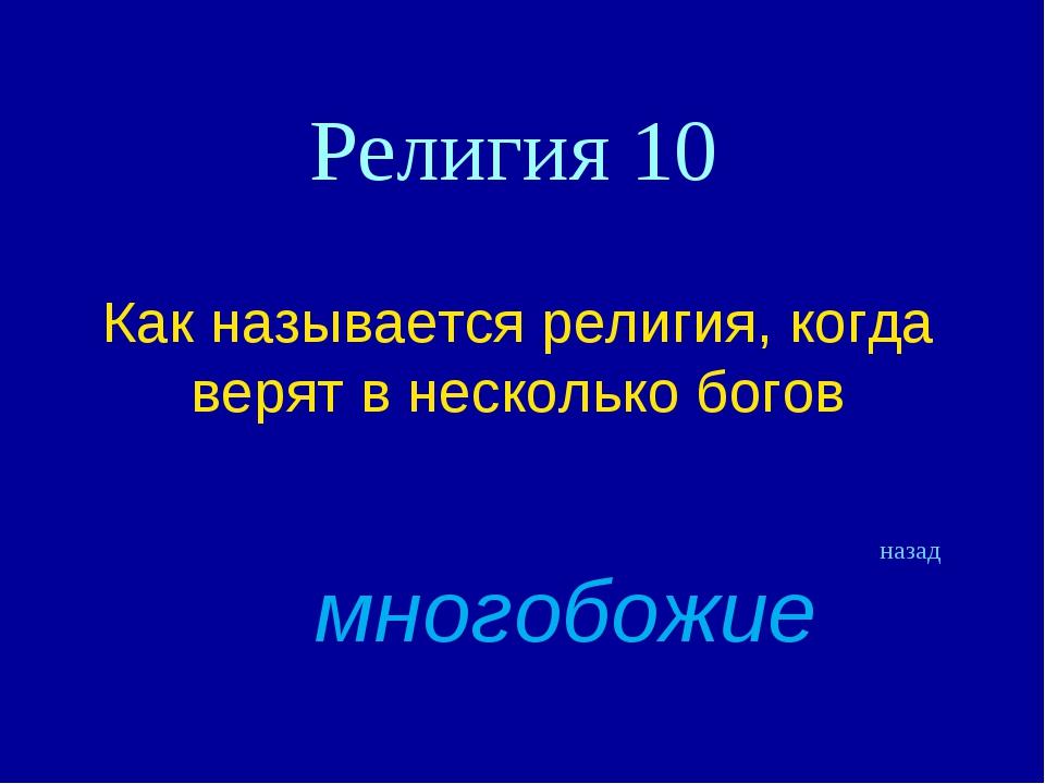 Религия 10 Как называется религия, когда верят в несколько богов назад многоб...