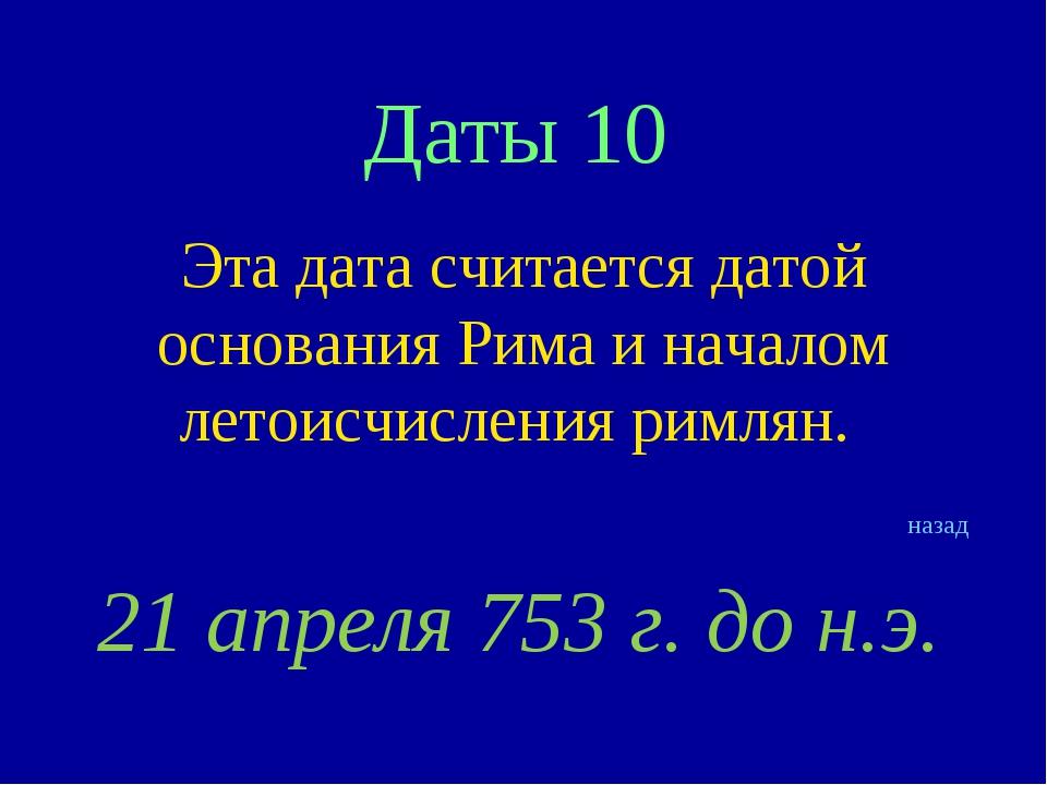 Даты 10 Эта дата считается датой основания Рима и началом летоисчисления римл...