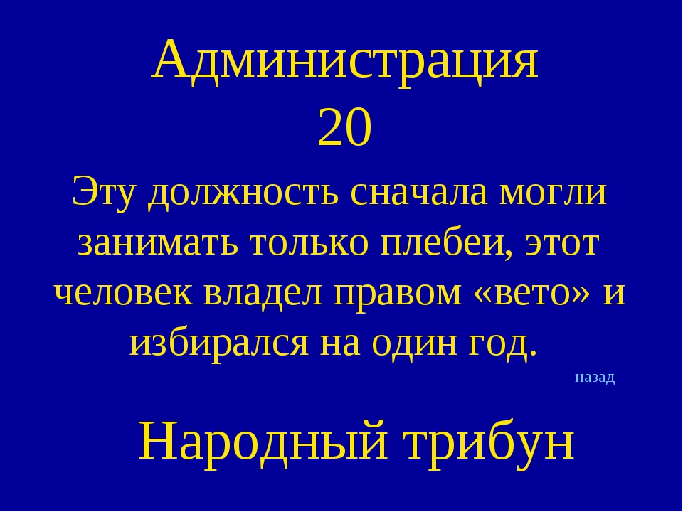 Администрация 20 Эту должность сначала могли занимать только плебеи, этот чел...