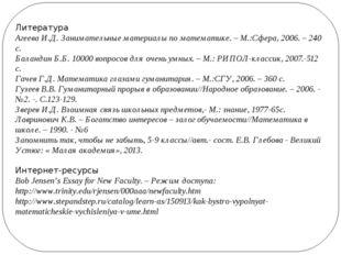 Литература Агеева И.Д. Занимательные материалы по математике. – М.:Сфера, 20