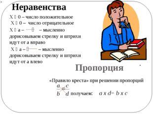 Пропорция . «Правило креста» при решении пропорций получаем: a x d= b x c Не