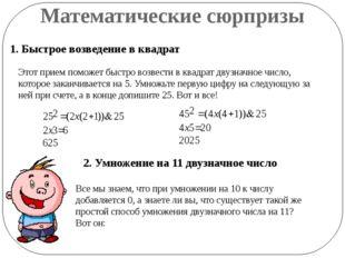 Математические сюрпризы 1. Быстрое возведение в квадрат Этот прием поможет бы