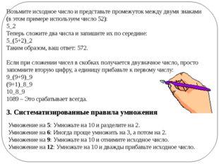 Возьмите исходное число и представьте промежуток между двумя знаками (в этом