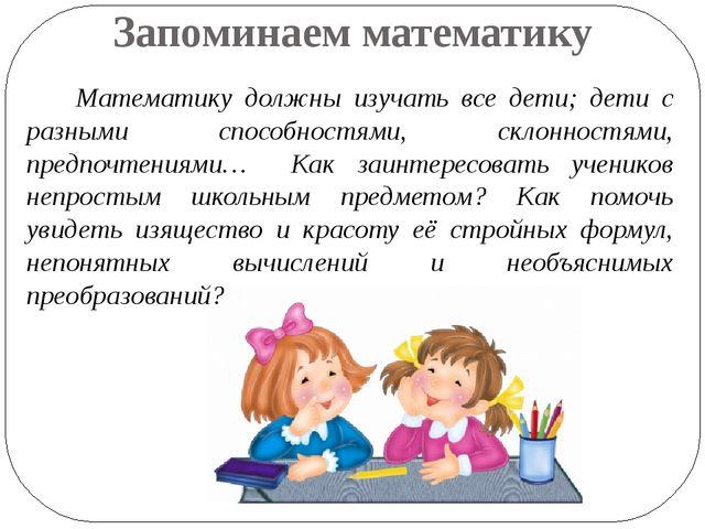 Математику должны изучать все дети; дети с разными способностями, склонностя...