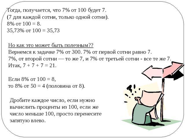 Тогда, получается, что 7% от 100 будет 7. (7 для каждой сотни, только одной...