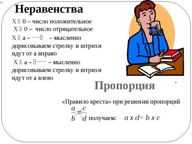 Пропорция . «Правило креста» при решении пропорций получаем: a x d= b x c Не...