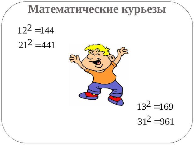 Математические курьезы