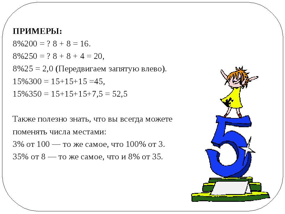 ПРИМЕРЫ: 8%200 = ? 8 + 8 = 16. 8%250 = ? 8 + 8 + 4 = 20, 8%25 = 2,0 (Передви...