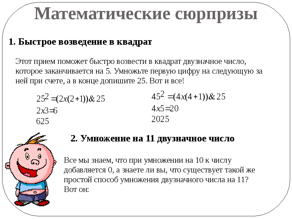 Математические сюрпризы 1. Быстрое возведение в квадрат Этот прием поможет бы...