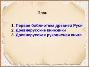 Первая библиотека древней Руси Древнерусские книжники Древнерусская рукописна