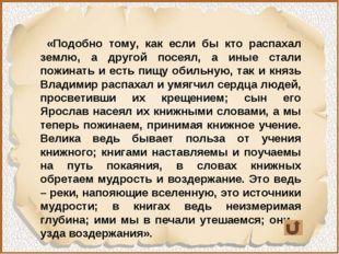 «Подобно тому, как если бы кто распахал землю, а другой посеял, а иные стали