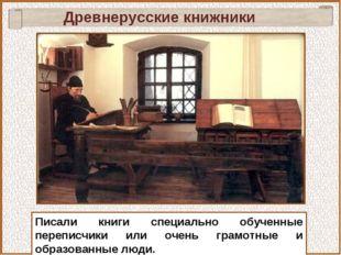 Писали книги специально обученные переписчики или очень грамотные и образован