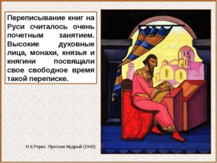 Переписывание книг на Руси считалось очень почетным занятием. Высокие духовны