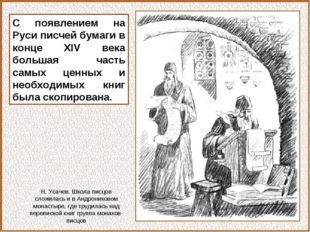 С появлением на Руси писчей бумаги в конце XIV века большая часть самых ценны
