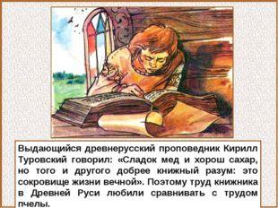 Выдающийся древнерусский проповедник Кирилл Туровский говорил: «Сладок мед и