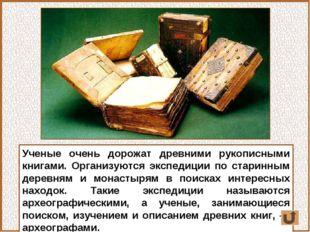 Ученые очень дорожат древними рукописными книгами. Организуются экспедиции по